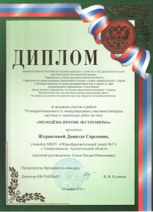 Журавлева - С-Д