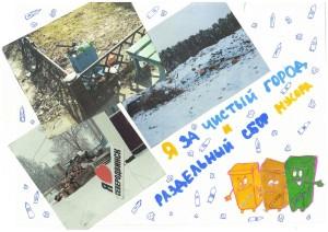 За чистый город и раздельный сбор мусора Мулин