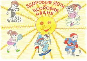 Здоровые дети здоровая нация Гребенюк