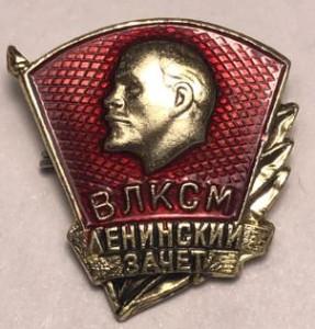 Значок Ленинский зачёт. Ленинский зачет впервые был оргнизован в 1971 году
