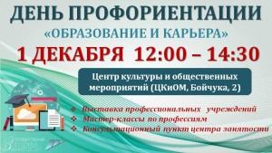 банер День проф 1 декабря