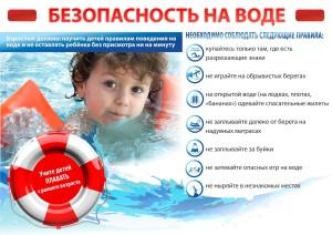 безопасность на воде родителям