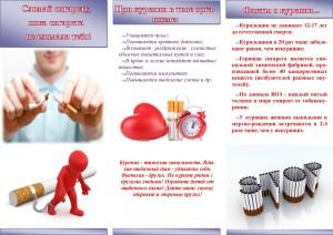 буклет курение 1