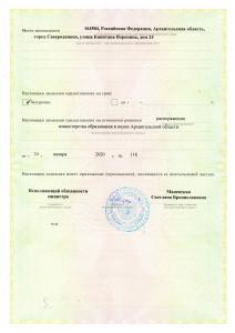 лицензия 2 (1)