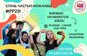 отборы_баннер (1)