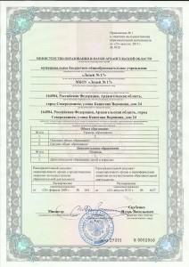 приложение_ лицензия
