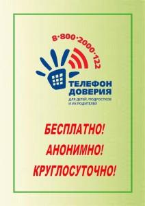 telefon_doverija_dlja_detej-podrostkov_i_ikh_rodit